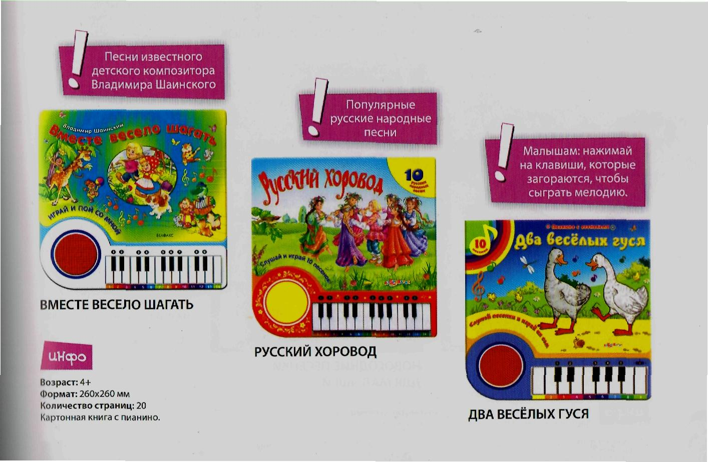 http://kinder178.ru/images/upload/Книга-пианино.jpg