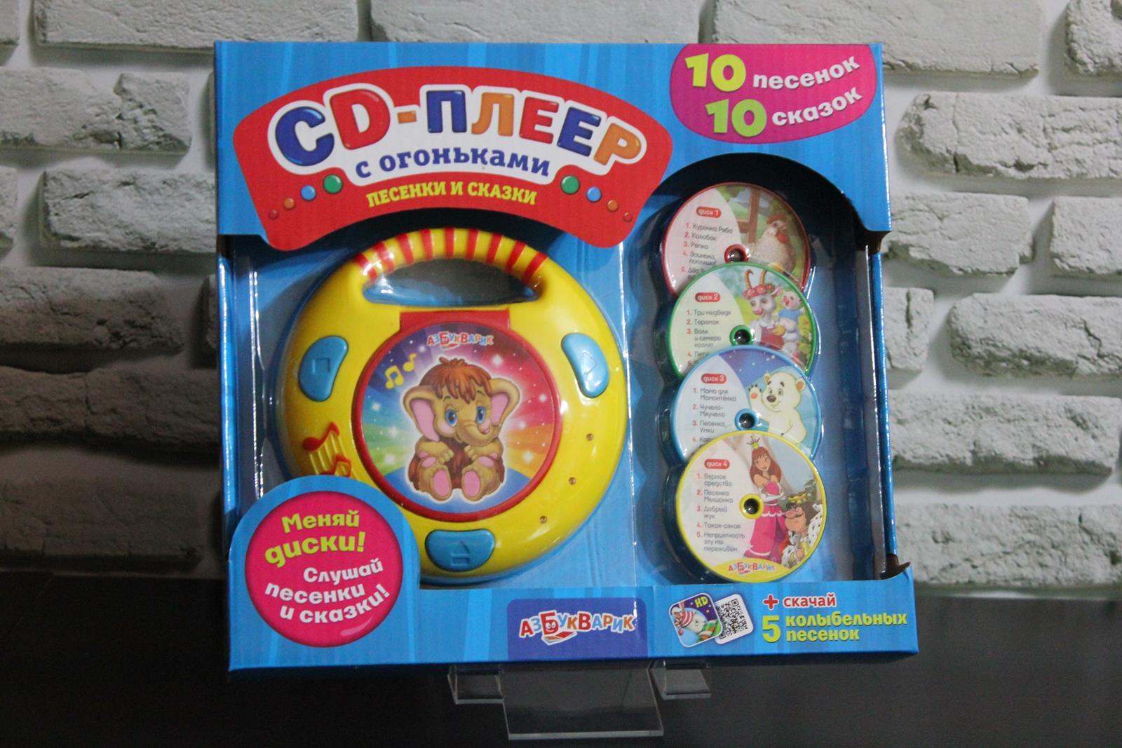 CD - плеер с огоньками Песенки и сказки