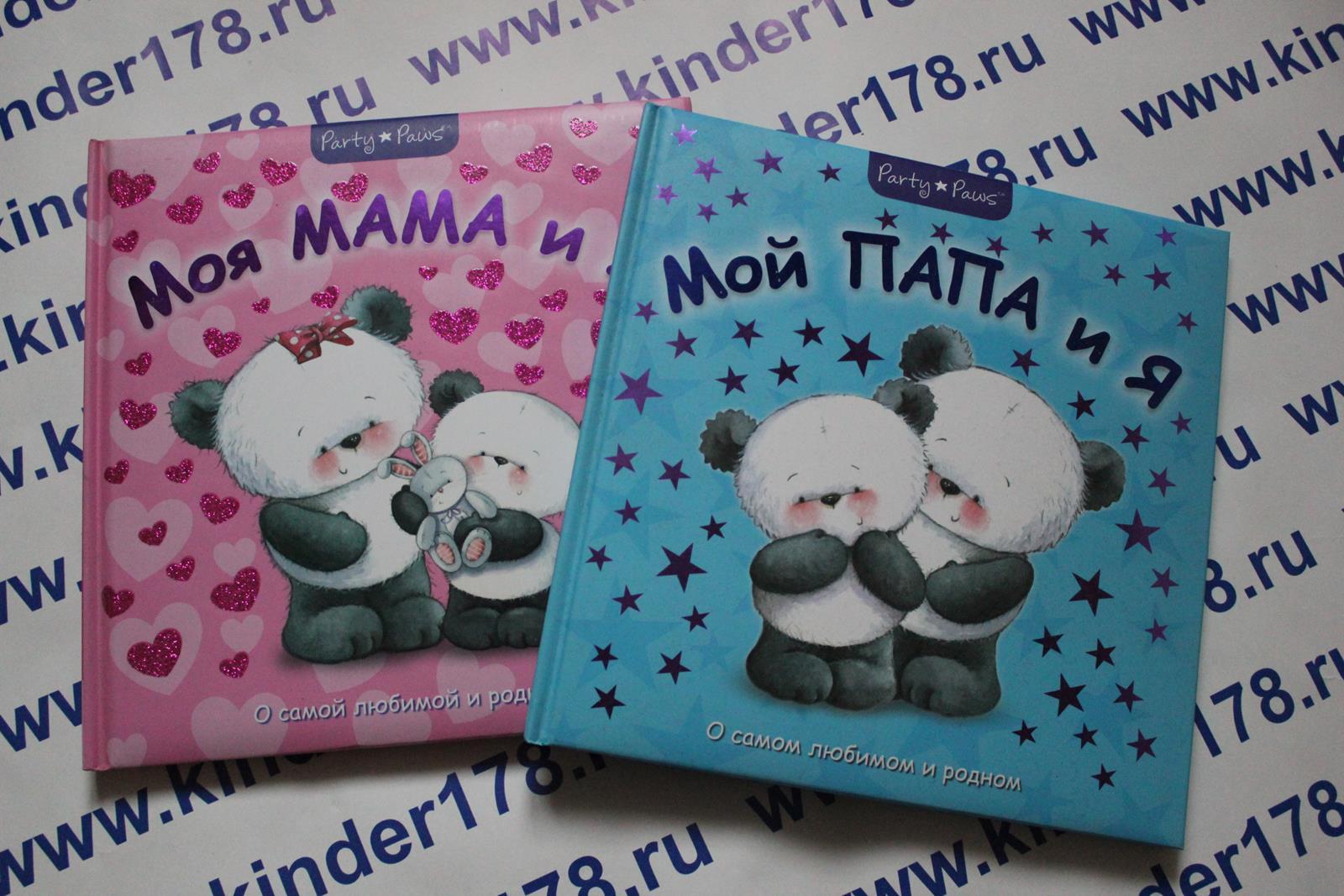 Книги со стихами про маму и папу для малышей