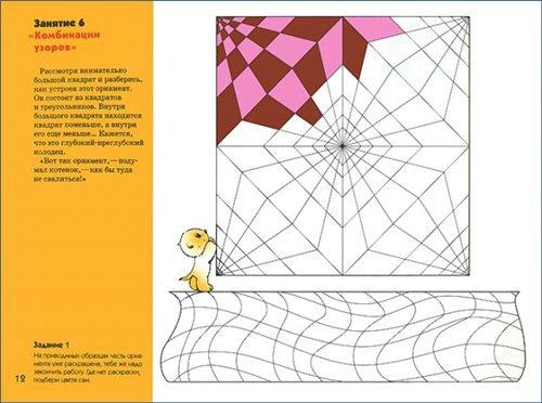 Графические орнаменты Искусство - детям
