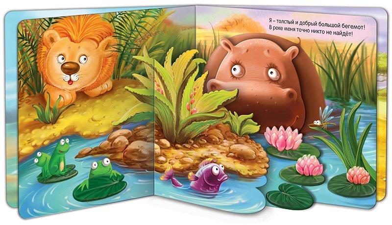 Книга Кто там? Кого ищет львёнок?
