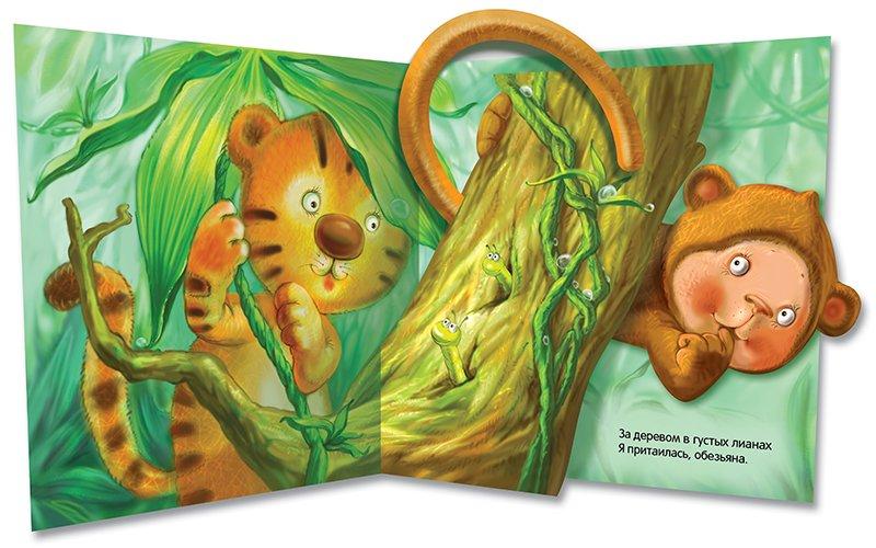 Книга Кто там? Кого ищет тигрёнок?