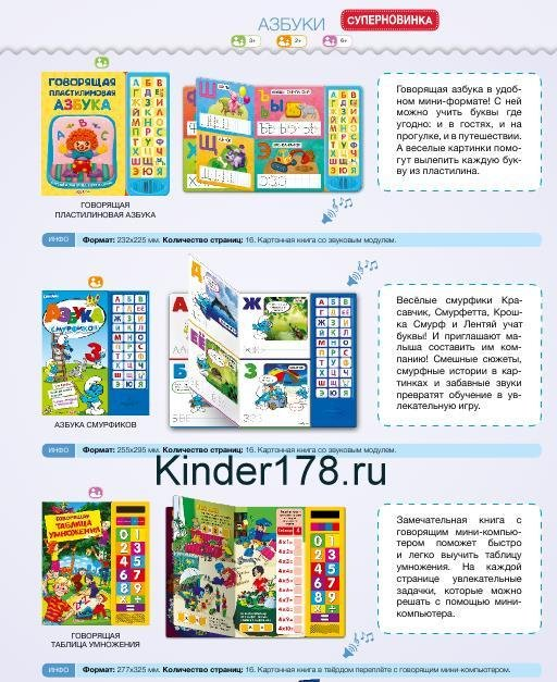 http://kinder178.ru/images/upload/Kupit-muzykalnye-azbuki-bukvar-azbukvarik-spb.jpg