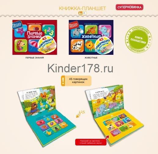 http://kinder178.ru/images/upload/Kupit-muzykalnye-knigi-planshetiki-Zhivotnye-Pervye-znaniya-azbukvarik.jpg