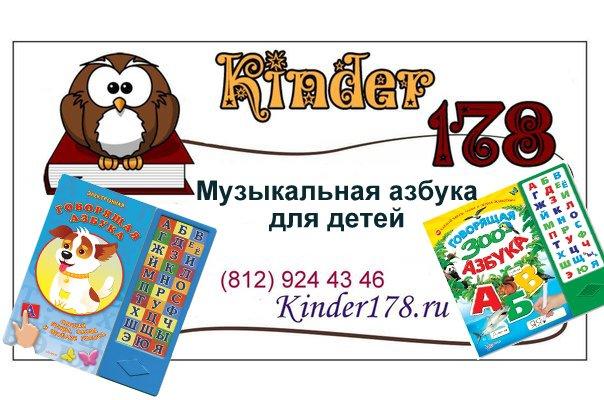 http://kinder178.ru/images/upload/Muzykalnaya%20azbuka%20dlya%20detey-azbukvarik.jpg
