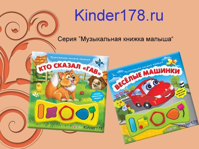 Музыкальная книжка малыша