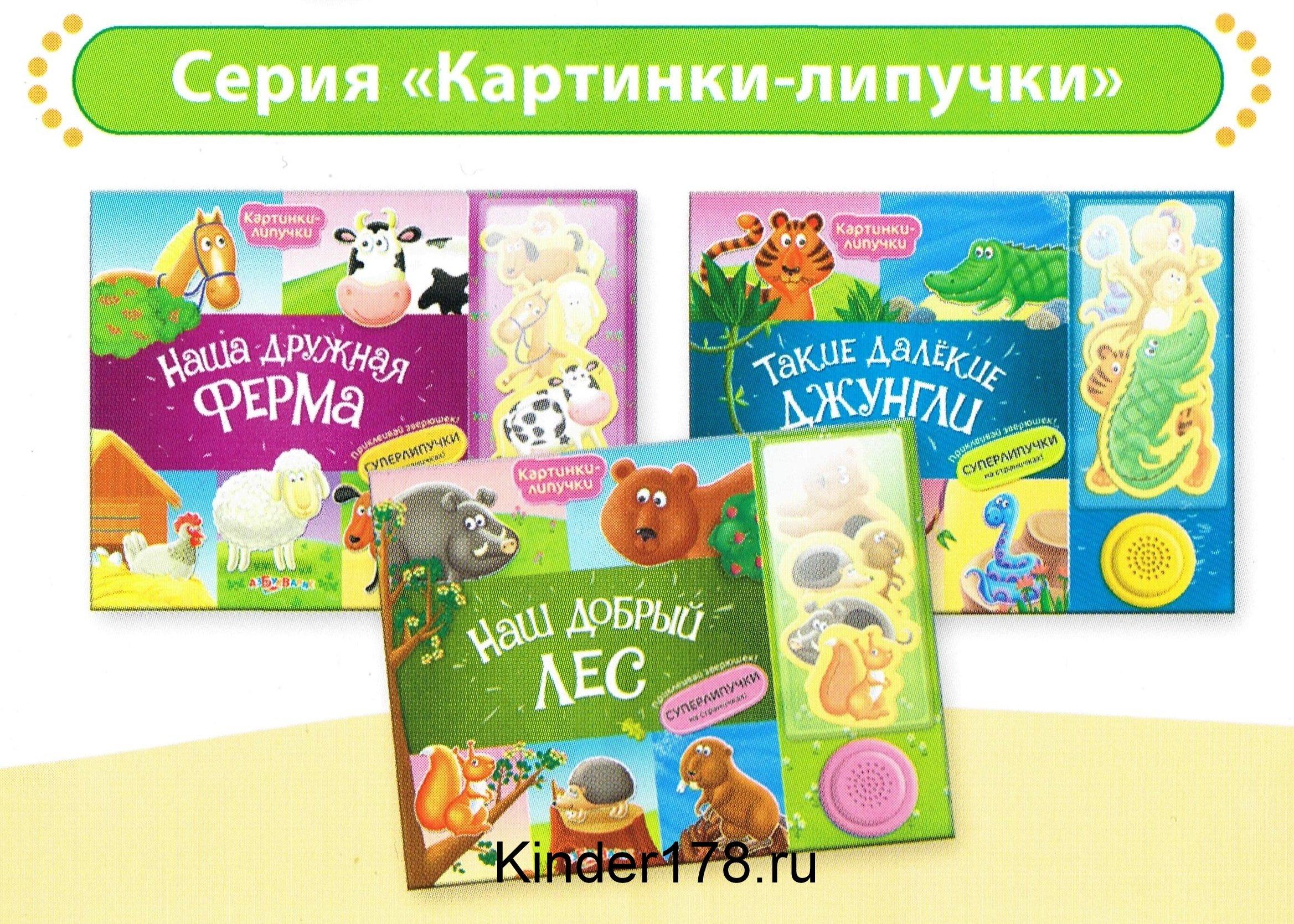 http://kinder178.ru/images/upload/Taktilnye-kartinki-lipuchki-malyshey-Azbukvarik%20.jpg