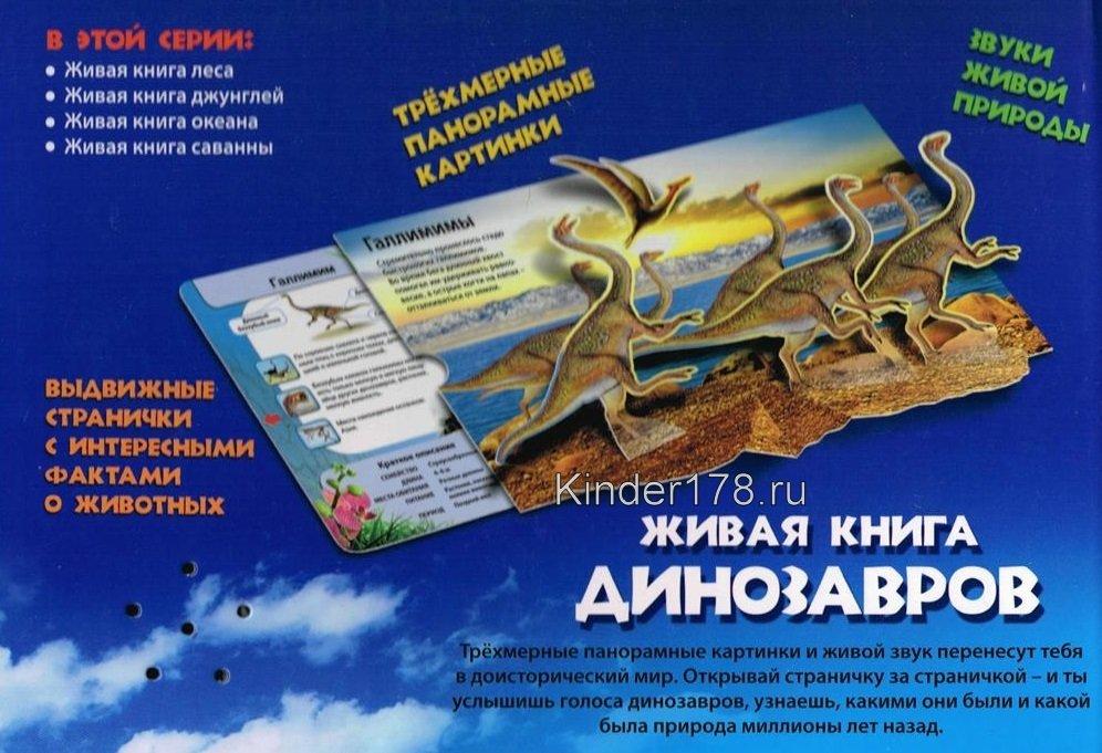 Живая книга динозавров. Наш удивительный мир. Азбукварик