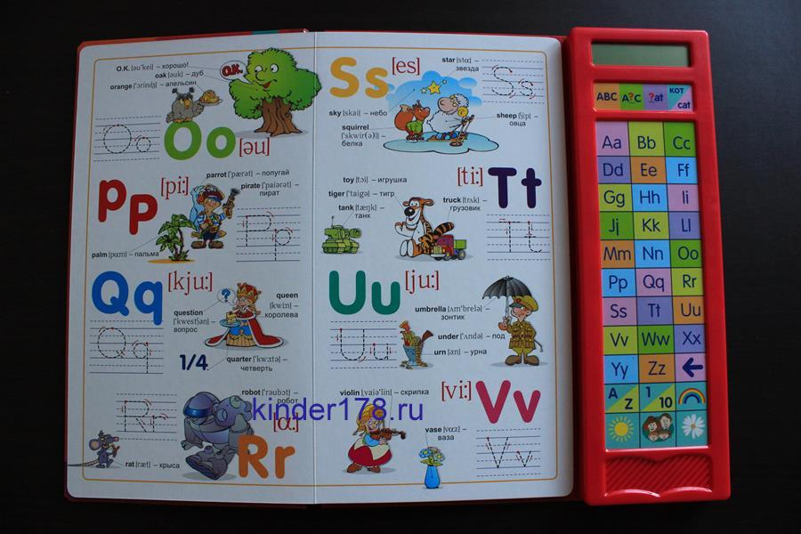 Говорящая азбука Happy English