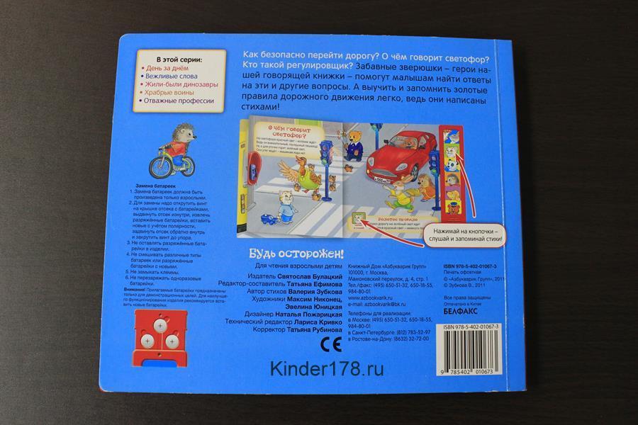 http://kinder178.ru/images/upload/bud-ostorozhen-azbukvarik-008.JPG