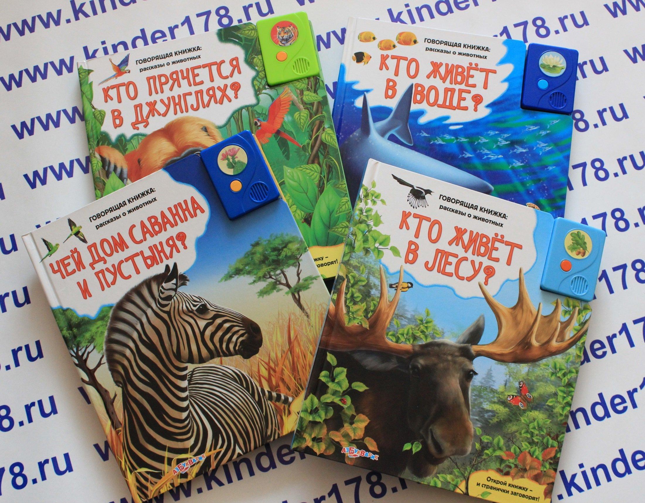 Говорящие книжки: рассказы о животных Азбукварик