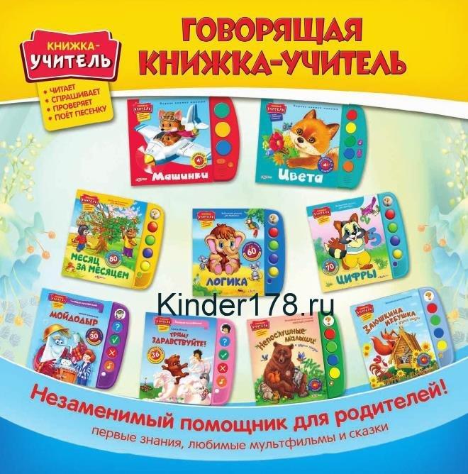 http://kinder178.ru/images/upload/govoryashchaya-knizhka-uchitel-azbukvarik-001.jpg