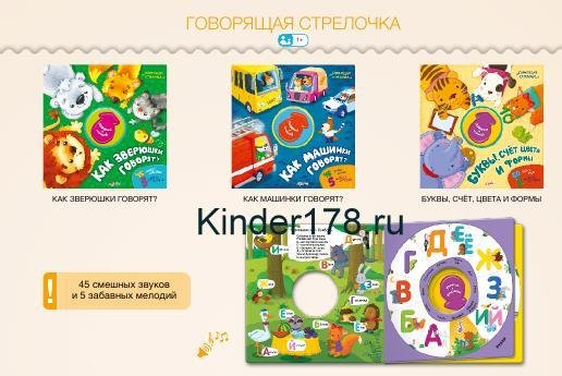 http://kinder178.ru/images/upload/govoryashchaya-strelochka-azbukvarik-spb-kinder178.jpg
