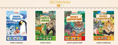Книги великаны Азбукварик