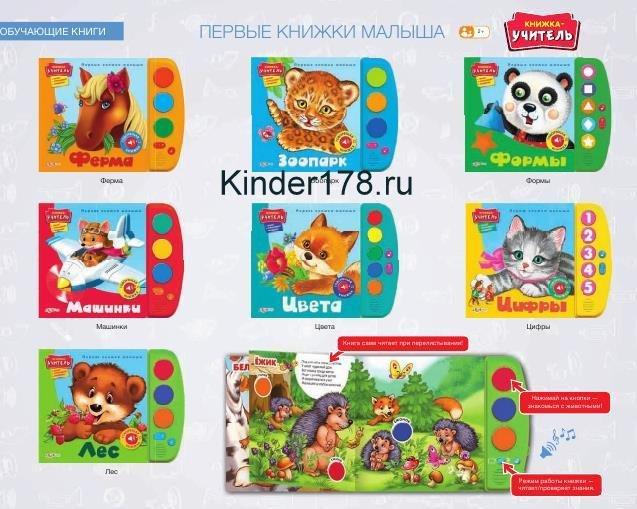 http://kinder178.ru/images/upload/knizhka-uchitel-pervye-knizhki-malysha-azbukvarik-001.jpg