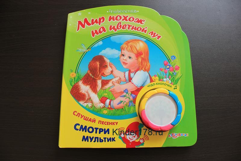 http://kinder178.ru/images/upload/mir-pokhozh-tsvetnoy-lug-chudesenka-azbukvarik.jpg