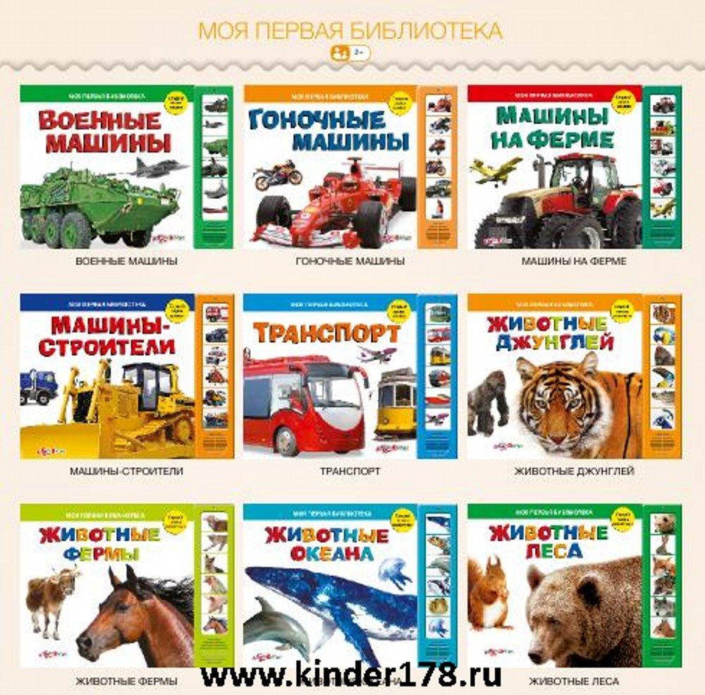 http://kinder178.ru/images/upload/muzykalnaya-kniga-Moya-pervaya-biblioteka-azbukvarik.jpg