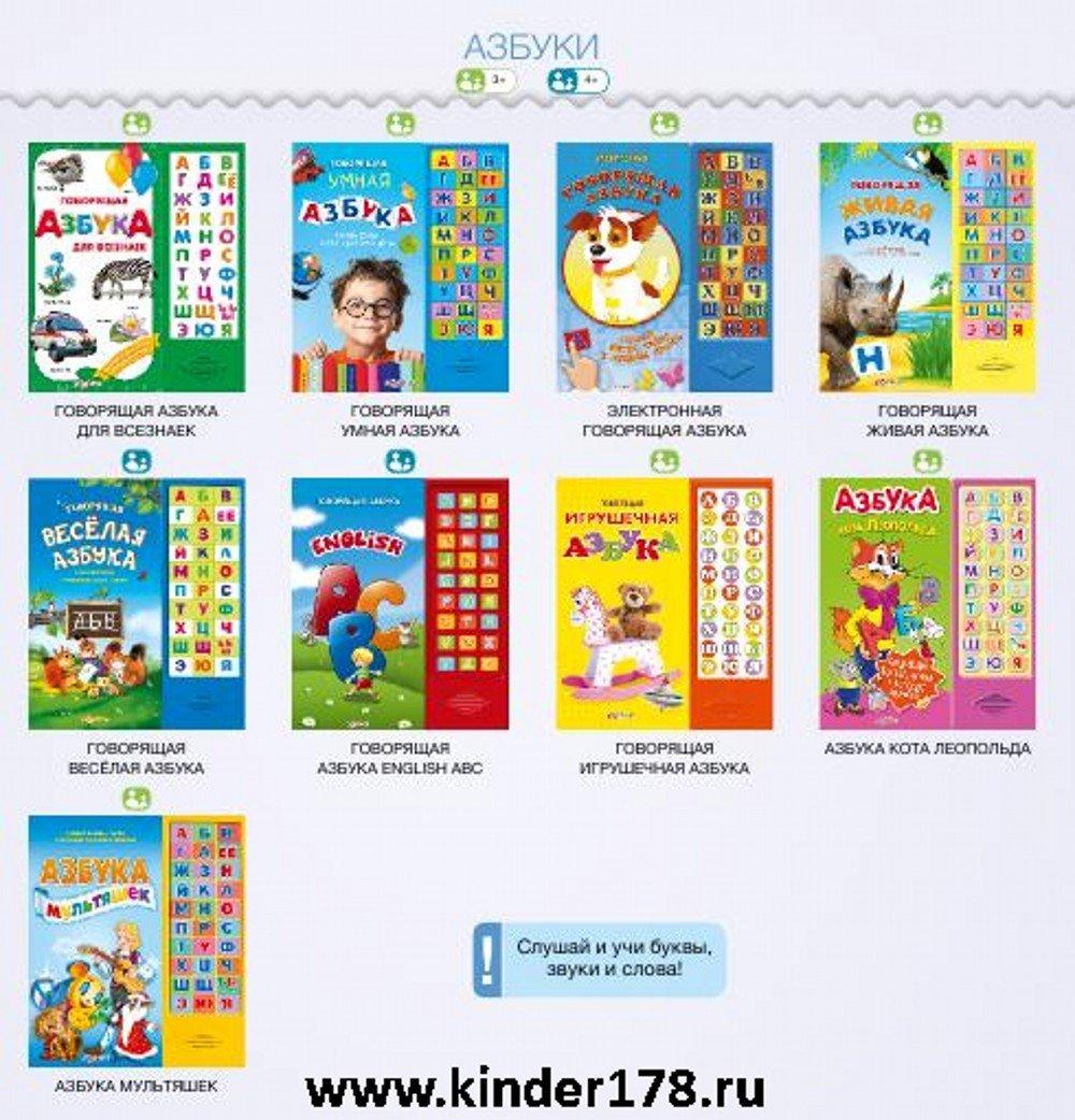 http://kinder178.ru/images/upload/muzykalnaya-kniga-azbuka-azbukvarik.jpg