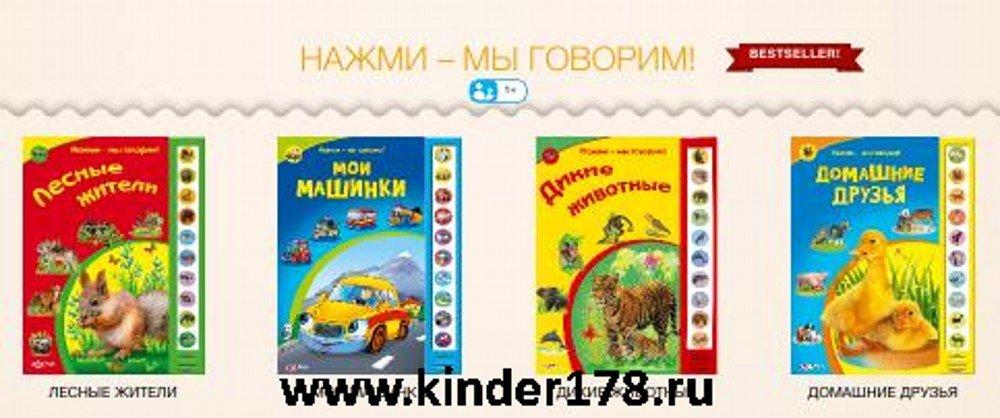 http://kinder178.ru/images/upload/muzykalnaya-kniga-nizhmi-my-govorim-azbukvarik.jpg