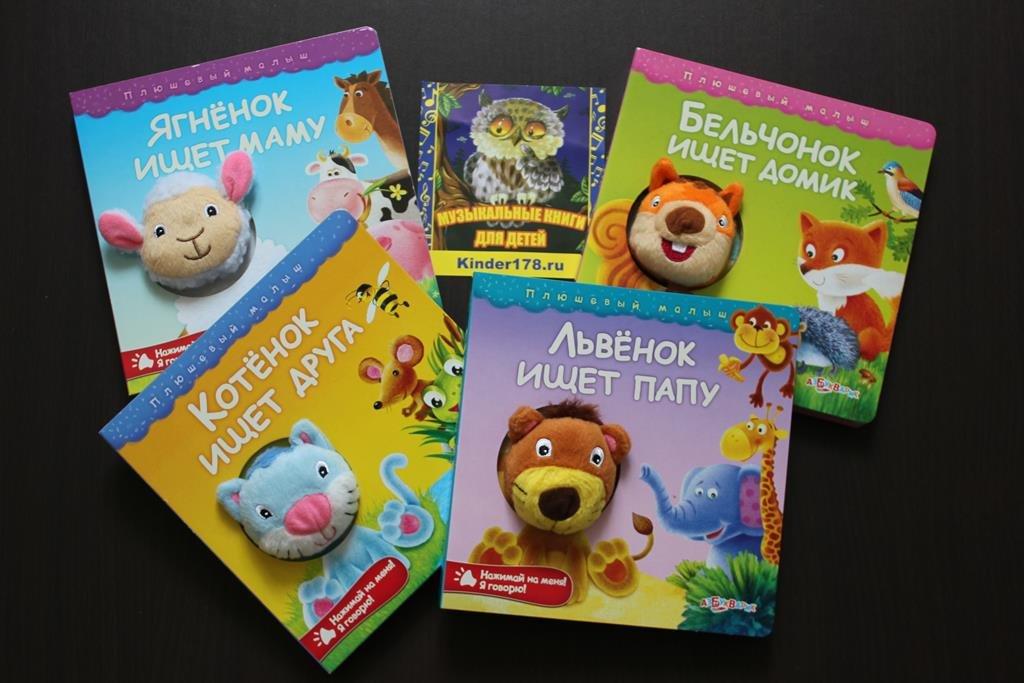 Серия музыальных книг для детей