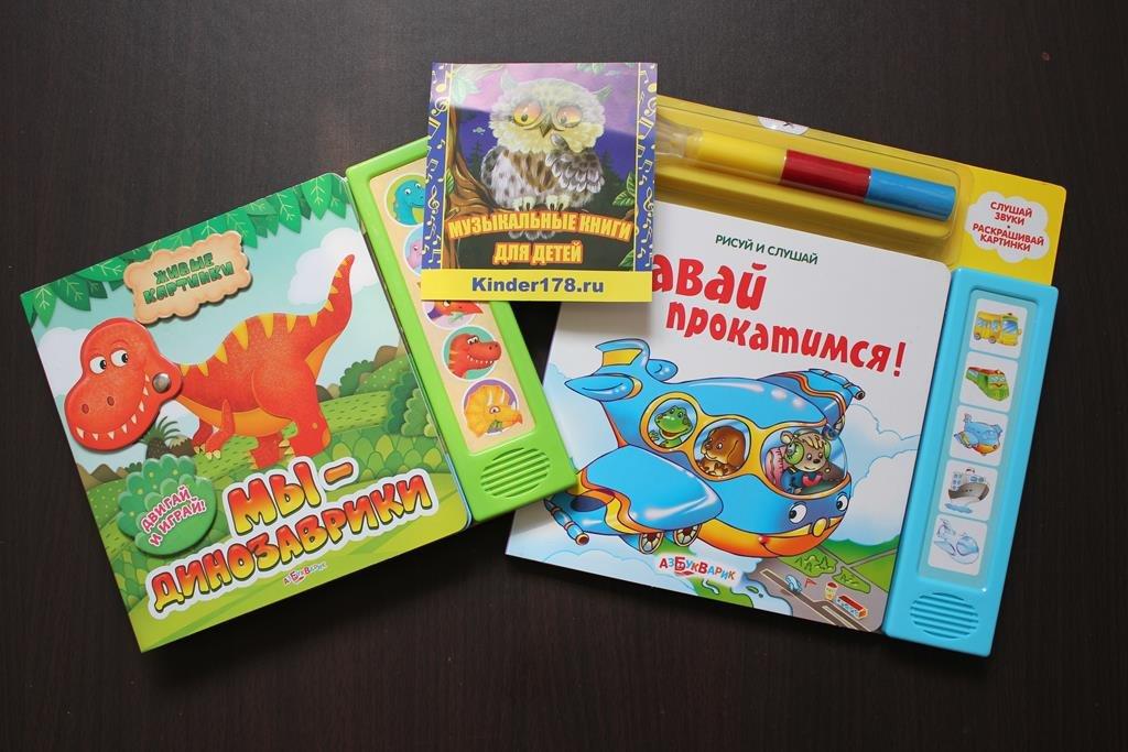 Музыкальные книги для детей 3 - 4 лет