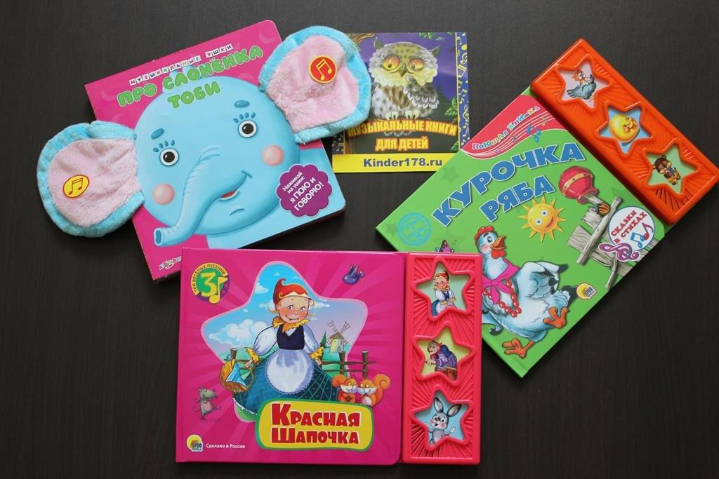 Музыкальные книги с песенками и сказками для малышей