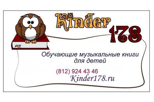 http://kinder178.ru/images/upload/muzykalnye-knigi-dlya-samykh-malenkikh-Azbukvarik.jpg