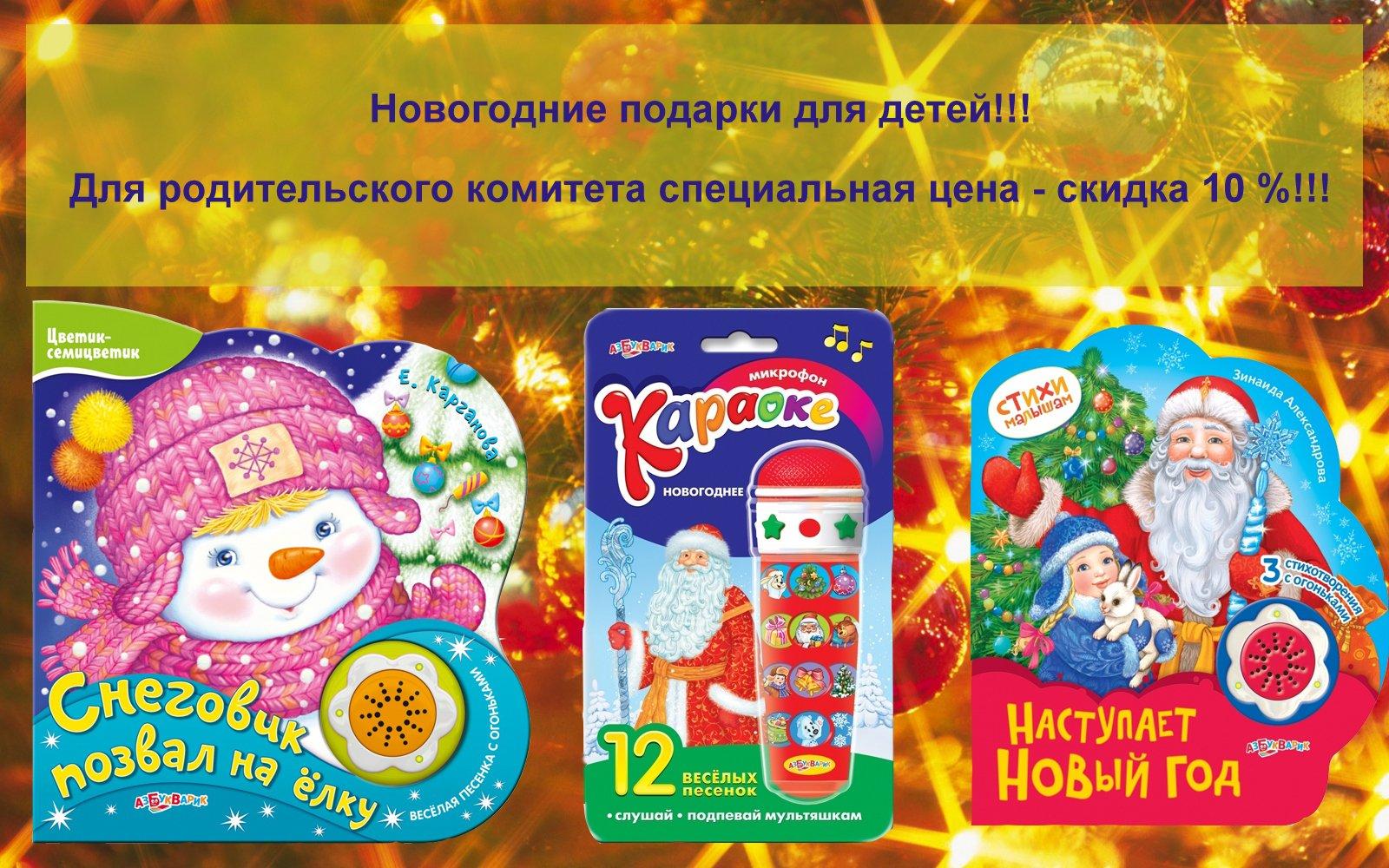 Новогодние подарки для детей на 2017 год!