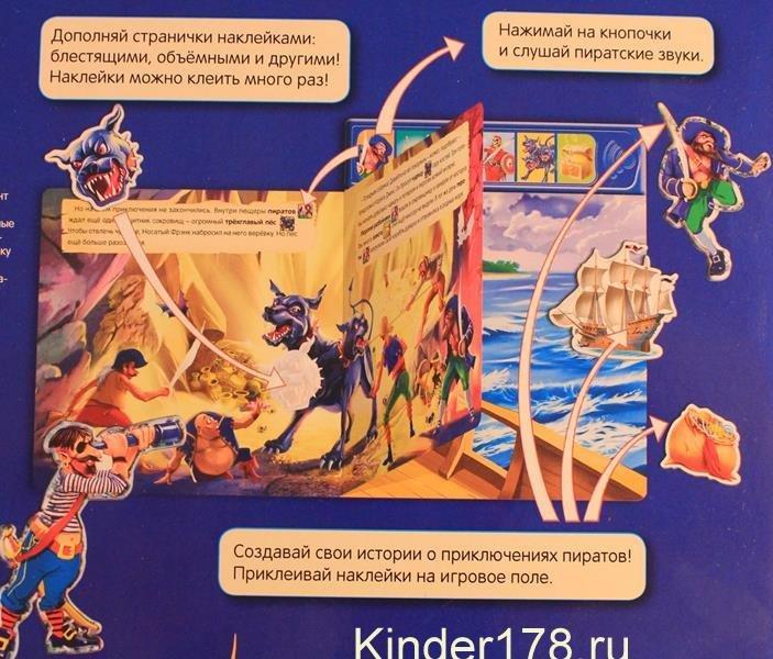 http://kinder178.ru/images/upload/priklyuchenie-groznykh-piratov-azbukvarik-003.JPG