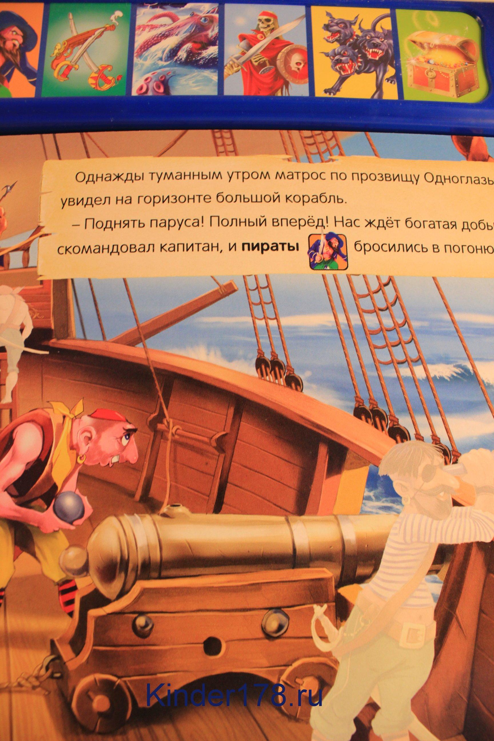 http://kinder178.ru/images/upload/priklyuchenie-groznykh-piratov-azbukvarik-005.JPG
