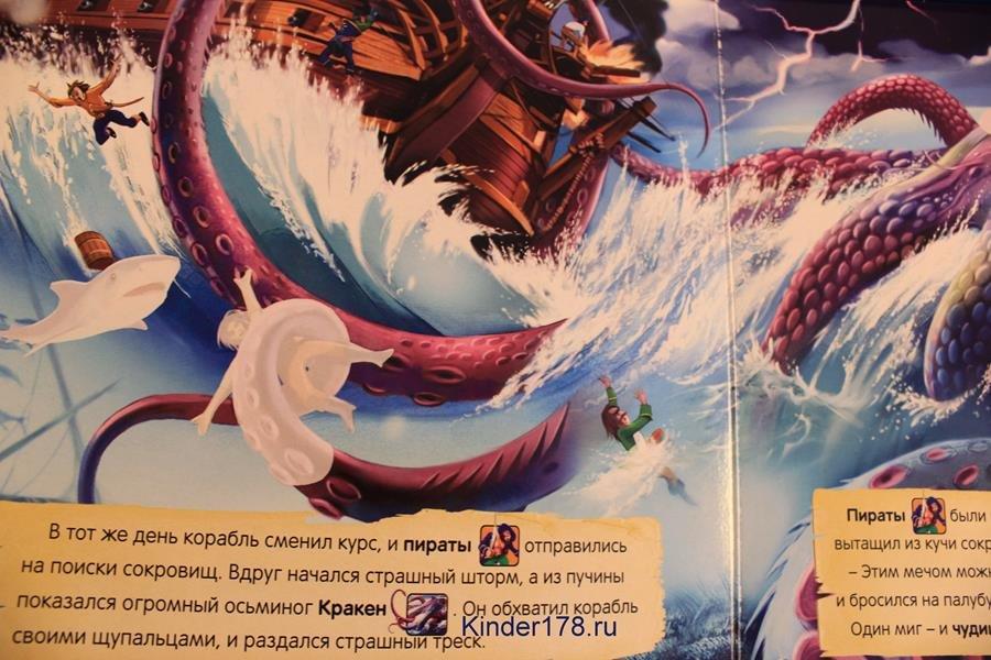 http://kinder178.ru/images/upload/priklyuchenie-groznykh-piratov-azbukvarik-007.JPG