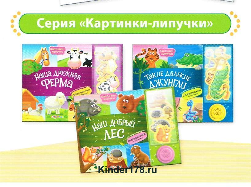 http://kinder178.ru/images/upload/seriya-kartinki-lipuchki-azbukvarik-kinder178.jpg