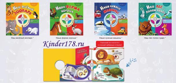 http://kinder178.ru/images/upload/seriya-knig-knopochka-znaniy-Azbukvarik.jpg