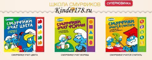 http://kinder178.ru/images/upload/shkola-smurfikov-azbukvarik.jpg